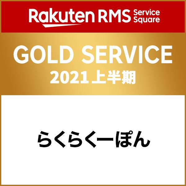 らくらくーぽんは楽天RMS GOLD製品に選ばれました