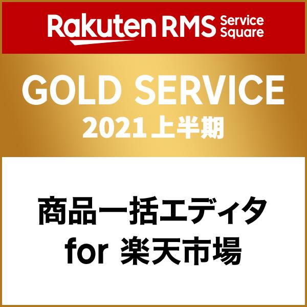 商品一括エディタfor楽天市場は楽天RMS GOLD製品に選ばれました