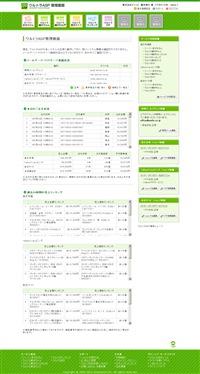 ウルトラASP 新管理画面