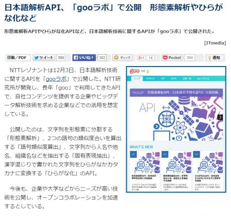 日本語解析API、「gooラボ」で公開