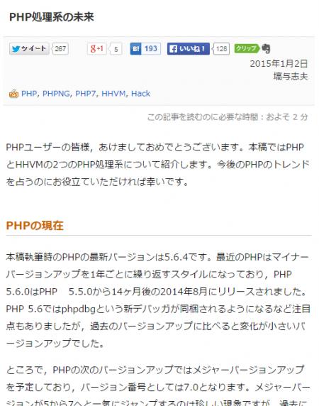 PHP処理系の未来