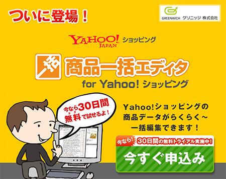 商品一括エディタ for Yahoo!ショッピング