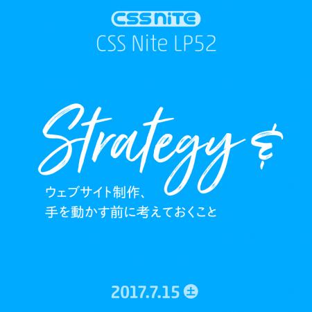 banner-CSSNiteLP52