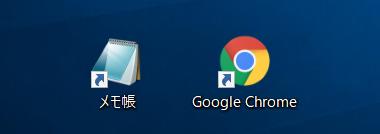 メモ帳・chrome